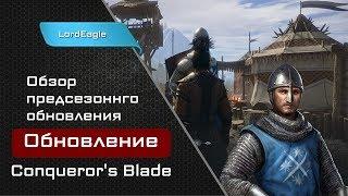 Обзор обновления, про это не говорят в пачноуте... ⚔️ Conqueror's Blade ⚔️