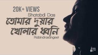 Tomar Duar Kholar Dhwani | Shatabdi Das | Rabindrasangeet