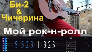 Би-2 и Чичерина - Мой рок-н-ролл (БЕЗ БАРРЭ). Детальный разбор