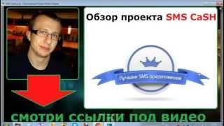 Заработок на входящих СМС! Лохотрон!)))))