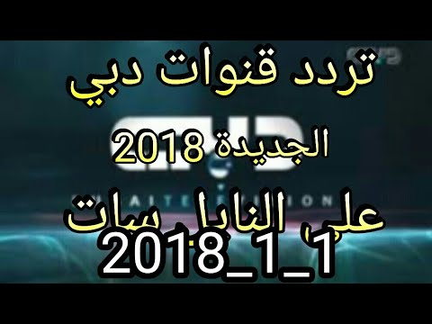 تردد جميع قنوات دبي الجديدة1 1 2018 Youtube