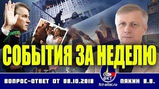Новости,главные события в России и мире,политика,Вопрос Ответ,Валерий Пякин (Россия онлайн)