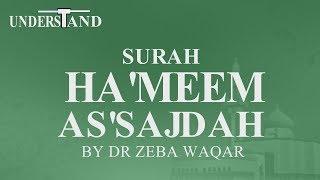 P24tf252 tafseer ul quran para 24 surah al ha mim al sajdah