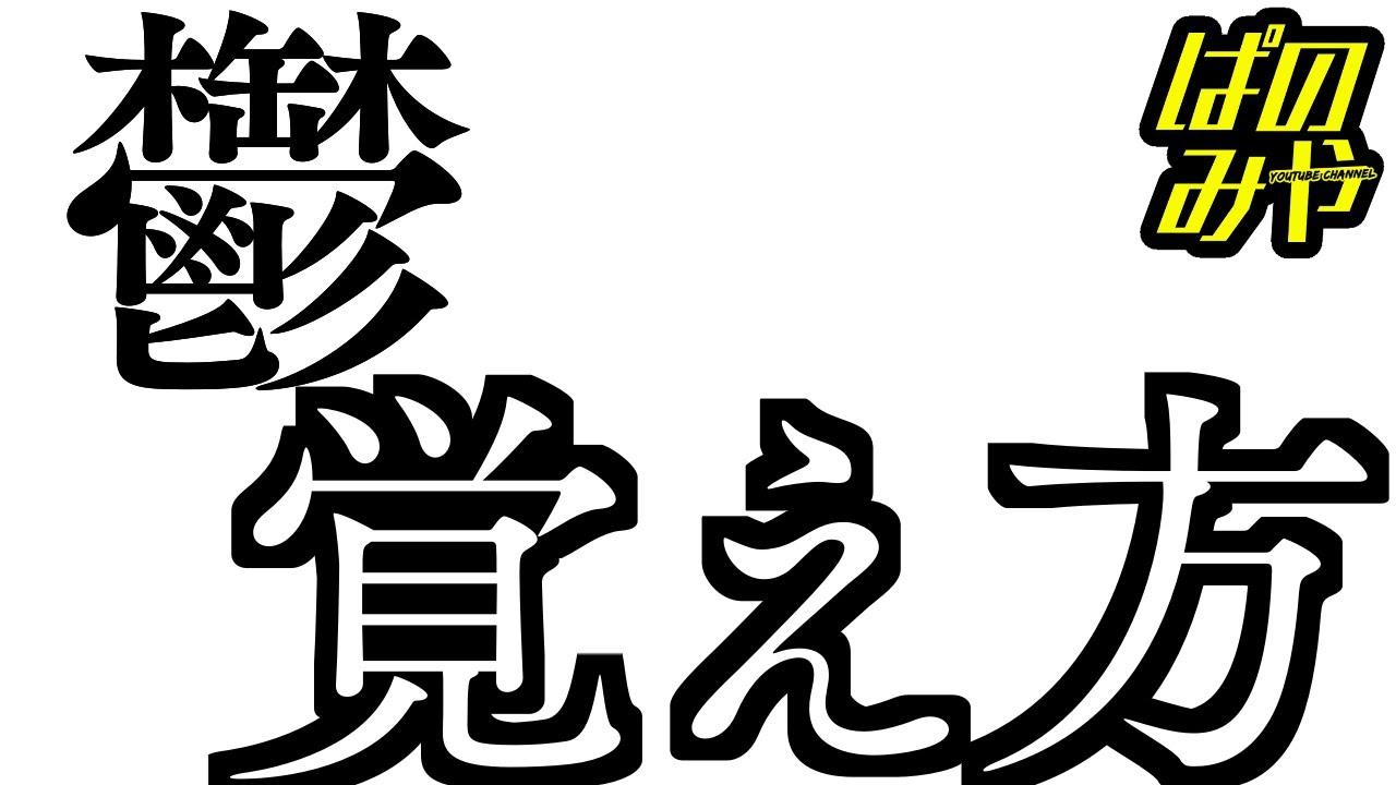 オジー オズボーン 漢字
