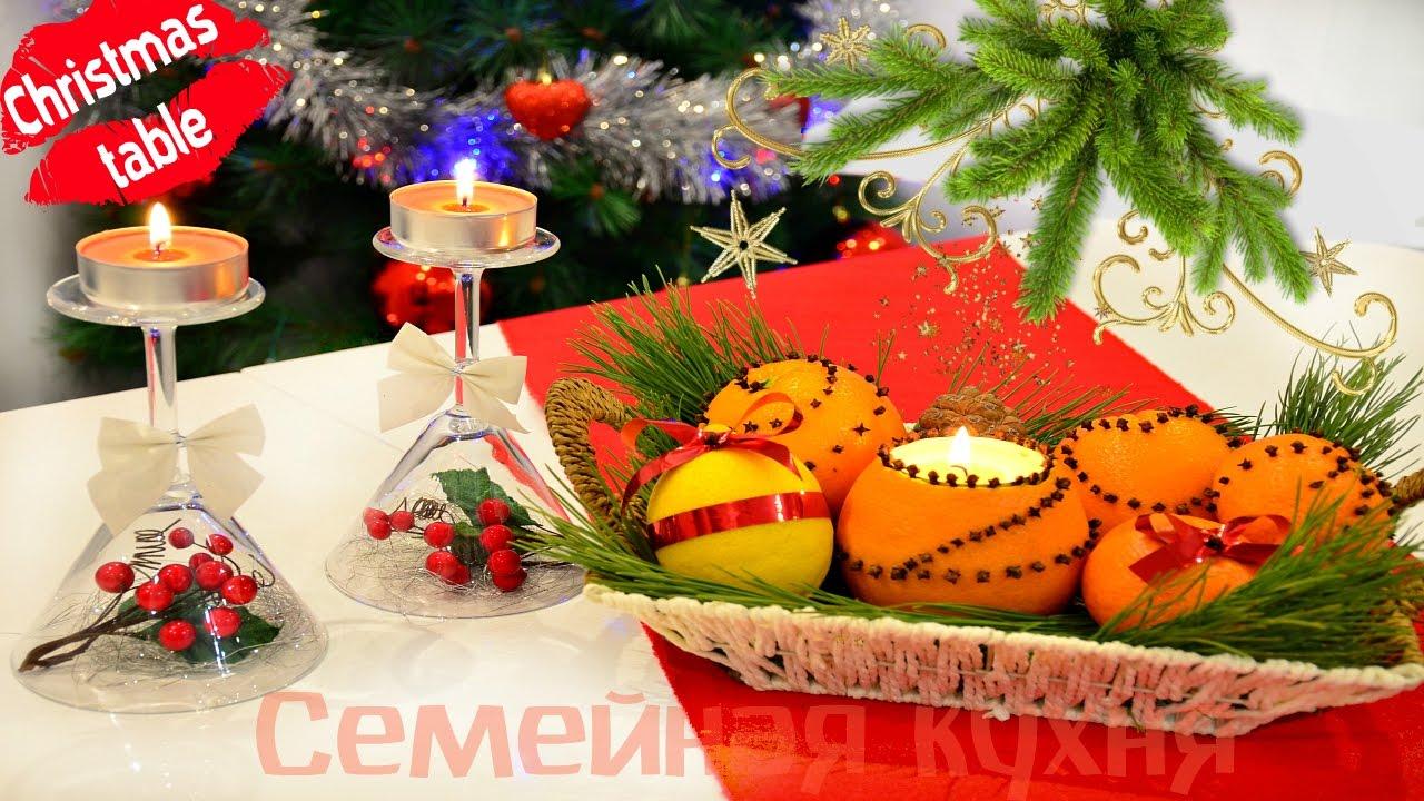 Украшение для Новогоднего стола из апельсинов! (мини-версия)