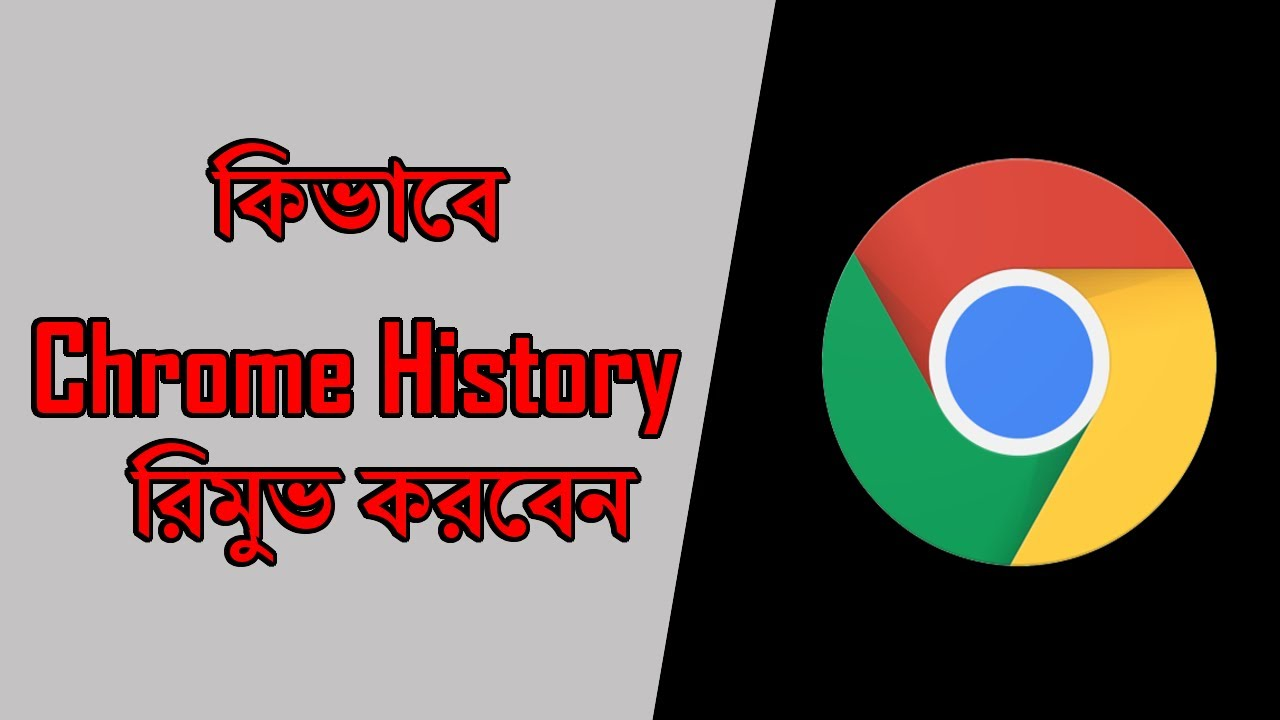 Delete Chrome History | How To Remove Chrome Browsing History