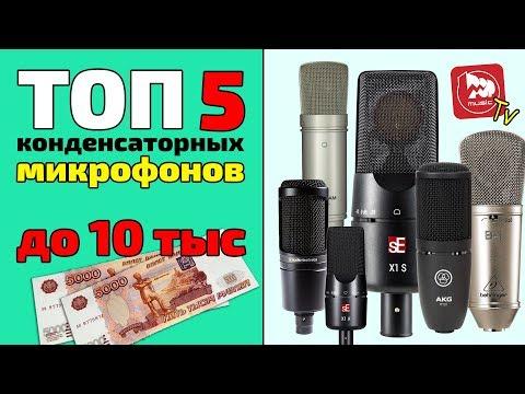 ТОП-5 студийных микрофонов до 10000 рублей 2018 года