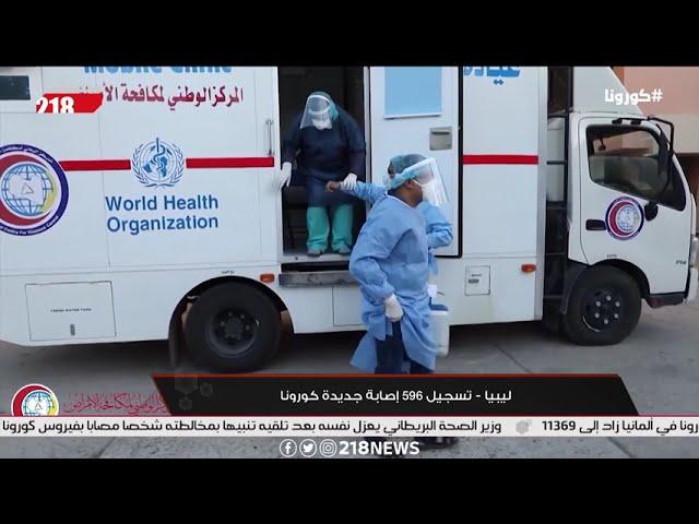 كورونا يواصل التفشي في العالم.. وليبيا تدخل