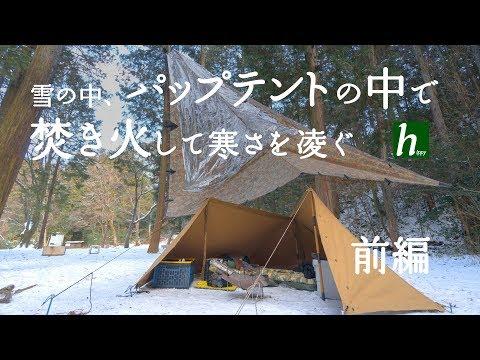 雪中、パップテントの中で焚き火して 寒さを凌ぐ【前編】In the snow,Keep out the cold make  a bonfire in the pup tent 【part1】