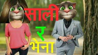 sali vs bhena    साली र भेना    nepali comedy video    talking tom jokes    laughter glafter