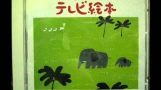 作詞:五味太郎 作曲:乾裕樹 編曲:乾裕樹 うた:東京放送児童合唱団.