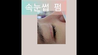 속눈썹펌/천안미용학원/크리스챤쇼보