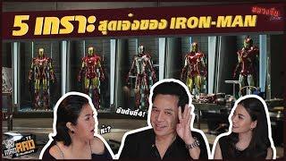 5 เกราะที่โคตรเจ๋ง!! ของ Iron Man โดย หลวงจีนหอไตร