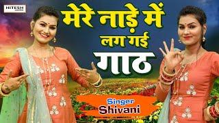 शिवानी ने शरमाते हुए बताई अपनी सुहगरात की बात - नाड़े में लग गई गाठ   Shivani New Dance Video 2020