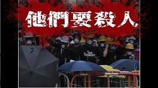 当暴徒戴上面具 恐怖片成为现实 | CCTV