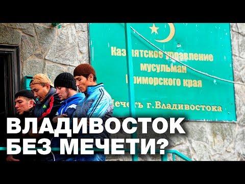 Владивосток: При царе - 2 мечети, сейчас - 0?!