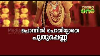 Kerala Summit   പൊന്നിൽ പൊതിയാതെ പുതുപ്പെണ്ണ് (Episode 115)