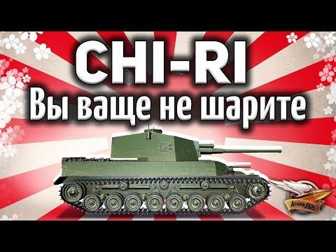 Type 5 Chi-Ri - Вы ваще не шарите - Танк имба - Гайд