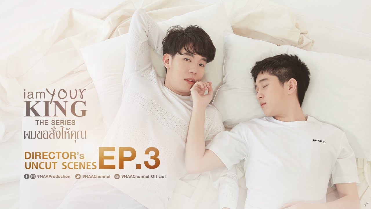 Download I AM YOUR KING ผมขอสั่งให้คุณ |EP.3| Fake Girlfriend【Official】