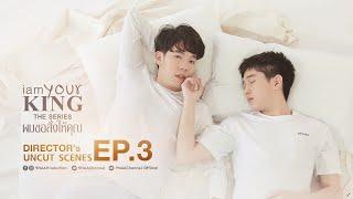 I AM YOUR KING ผมขอสั่งให้คุณ |EP.3| Fake Girlfriend【Official】