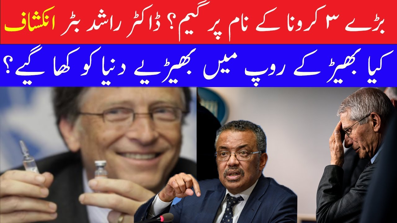 Bill Gates | Dr Fauci | WHO | Dr Rashid A Buttar explains and seek Answers