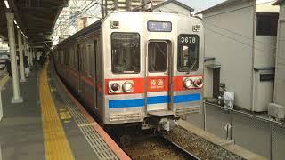京成本線  京成電鉄 3600形 3678F 8両編成  特急 上野 行  京成高砂駅 1番線を発車