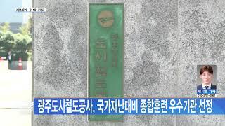 [광주뉴스] 광주도시철도공사 국가재난대비 종합훈련 우수…