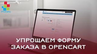 Упрощаем форму заказа в Opencart 2 (OcStore 2.1.0.2.1) #30