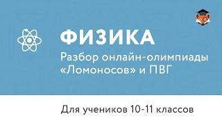 "Физика | Подготовка к олимпиаде 2017 | Разбор онлайн-олимпиады ""Ломоносов"" и ПВГ"