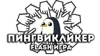 [FLASH ИГРА] - ПИНГВИКЛИКЕР