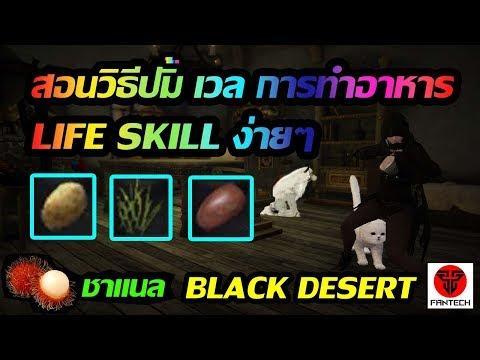 Black Desert Online : สอนวิธีปั้ม เวล ทำอาหาร ง่ายๆ [ LIFE SKILL ] - และของที่ใช้แทนกันได้