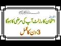 Exam ka result ap ki marzi ka ho ga inshaALLAH | 3 din ka wazifa | By AL HAQQ ISLAMIC TV