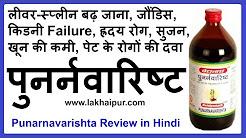 Punarnavarishta Review in Hindi | पुनर्नवारिष्ट के गुण और उपयोग - लखैपुर टीवी