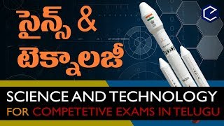 Science and Technology for competitive exams in telugu   Most Important సైన్స్ అండ్ టెక్నాలజీ bits