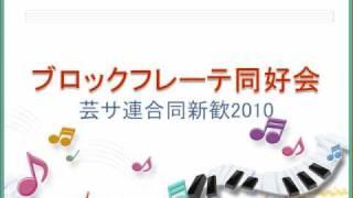 ブロックフレーテ同好会 芸サ連合同新歓2010(音だけ)