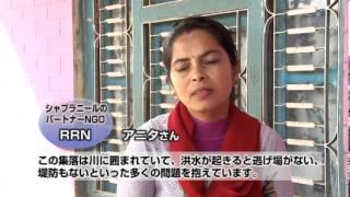 国際協力NGO シャプラニール=市民による海外協力の会 活動紹介 「災害...