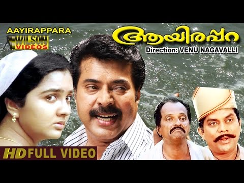 Aayirappara (1993) Malayalam Movie  Full
