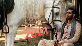 مسلسل موسي {محمد رمضان } رمضان 2021