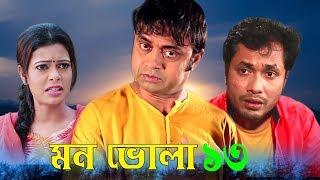 Mon Vola । Ep 13 । মন ভোলা । Akhomo Hasan । Ep 13 । Bangla Comedy Natok । STM