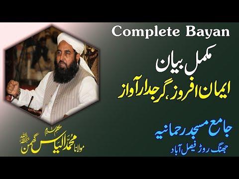 Molana Ilyas Ghuman, Complete Byan Faisalabad thumbnail