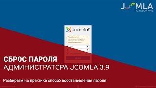 сброс пароля администратора Joomla