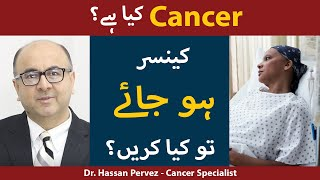 Top Cancer Specialist In Lahore - Dr Hassan Pervez Reveals Some Shocking Facts of Cancer