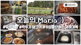 [ 미국일상_Maria vlog] 유부초밥, mrs. …