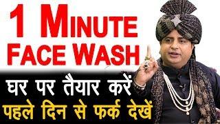 Natural Homemade Face Wash : Sanyasi Ayurveda thumbnail