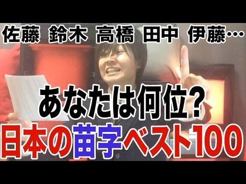 【あなたは何位?】日本の苗字ベスト100 Japan