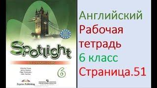 ГДЗ по Английскому языку. 6 класс рабочая тетрадь Страница. 51 Ваулина