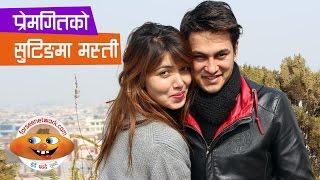 Prem Geet Ko Shooting Ma Ramilo
