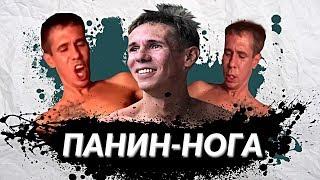 Все фэйлы Алексея Панина  (Валиков) Панин и Нога