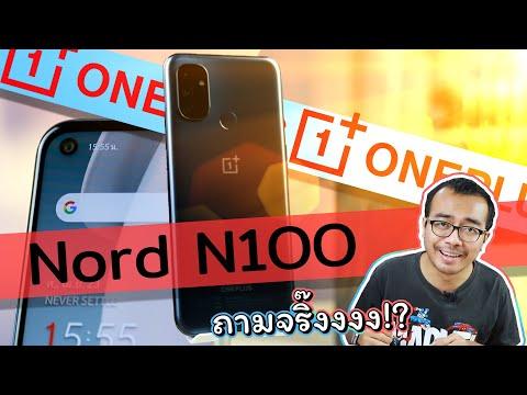 OnePlus N100 ... 5,299 บาท เอาจริงดิห๊ะ !??
