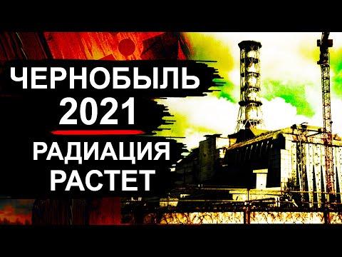 Чернобыль 2021. Новости